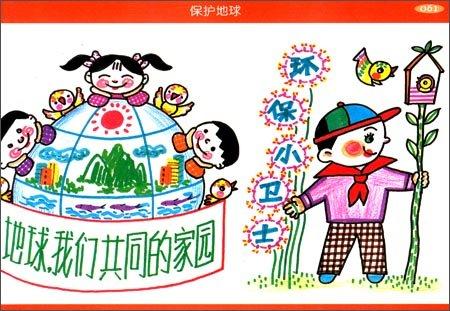 三年级小学生手抄报_蓝晶晶报头图片
