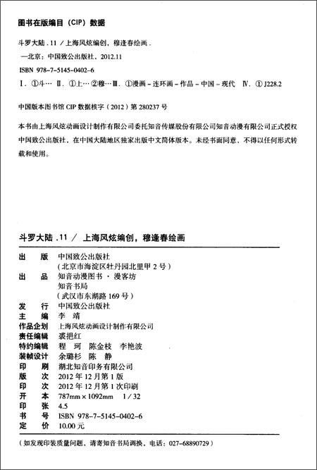 知音漫客丛书•奇幻穿越系列:斗罗大陆11