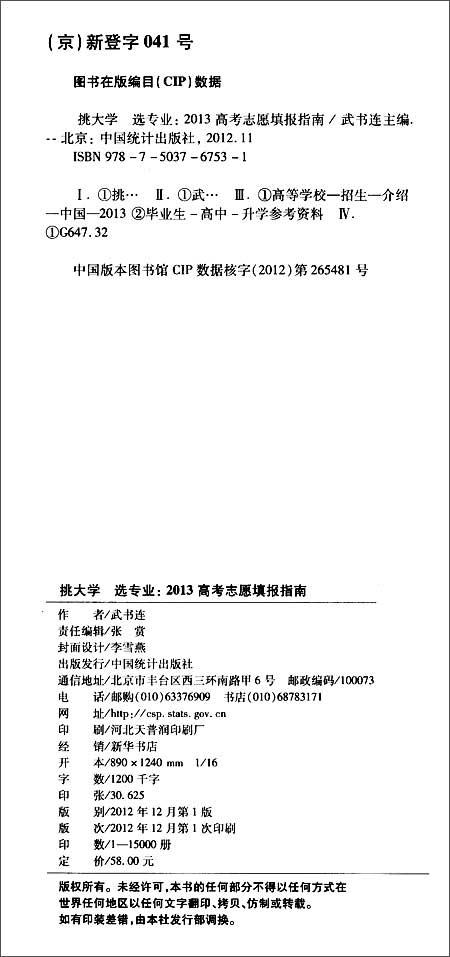 挑大学选专业:2013高考志愿填报指南