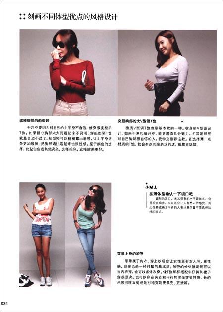 超人气韩范儿服装搭配365:白智英、侑莉的风格秘笈