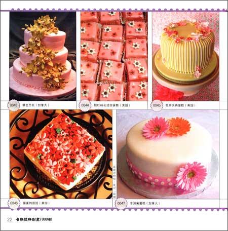 蛋糕花样创意1000例