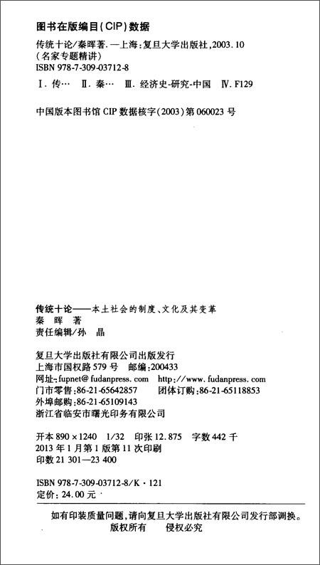 传统十论:本土社会的制度、文化及其变革