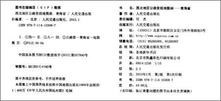 西北地区公路里程地图册:青海省