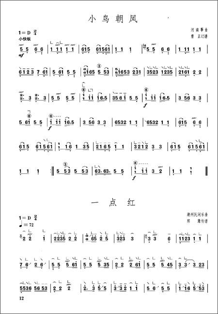 中国古筝考级曲集