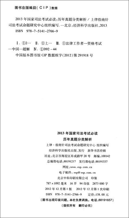 2013年国家司法考试必读:历年真题分类解析