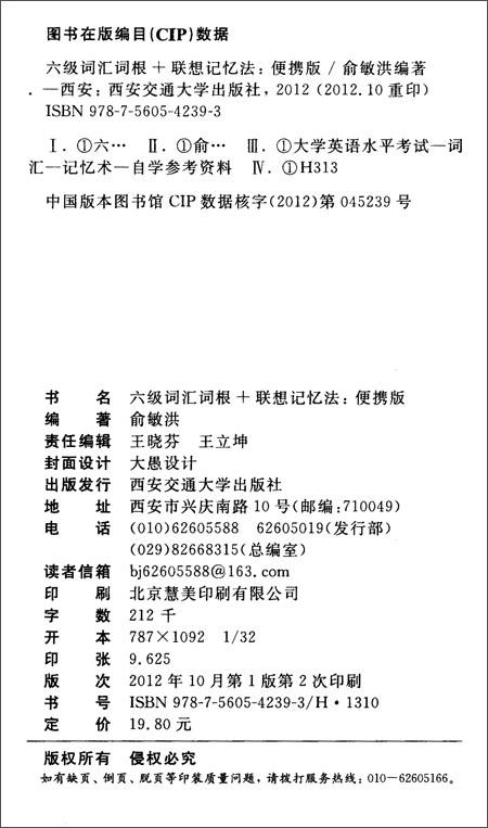 新东方•六级词汇词根+联想记忆法:便携版