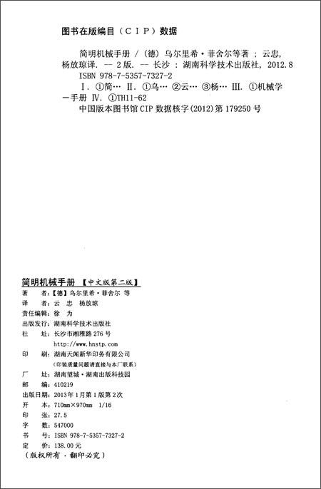 简明机械手册
