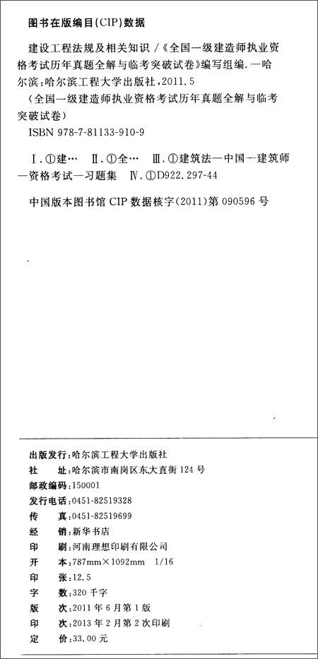 天一文化•全国1级建造师执业资格考试历年真题全解与临考突破试卷:建设工程法规及相关知识