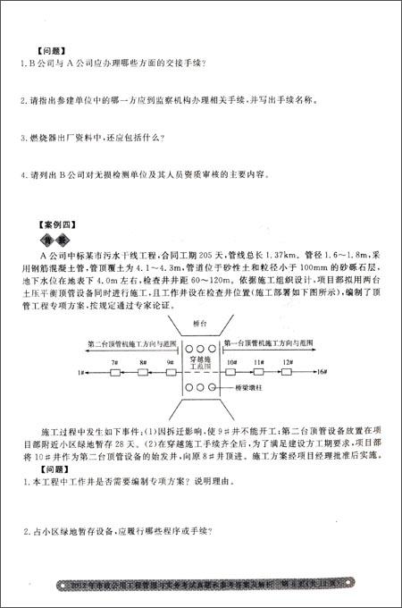 天一文化•全国1级建造师执业资格考试历年真题全解与临考突破试卷:市政公用工程管理与实务