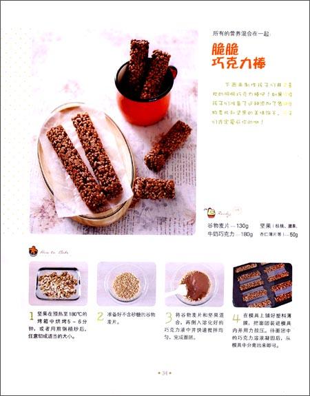 175种爱意小甜饼DIY:甜蜜礼物送给最重要的人