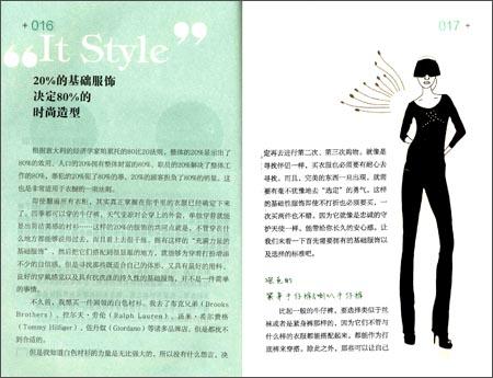 时尚其实很简单:时髦女人的装扮&购物秘诀