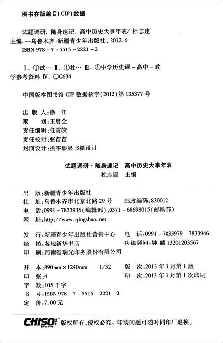 天星教育•试题调研•随身速记:高中历史大事年表