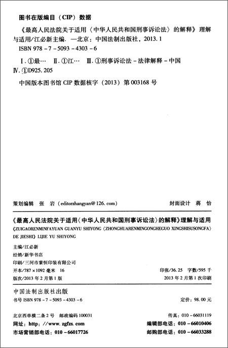 《最高人民法院关于适用<中华人民共和国刑事诉讼法>的解释》理解与适用