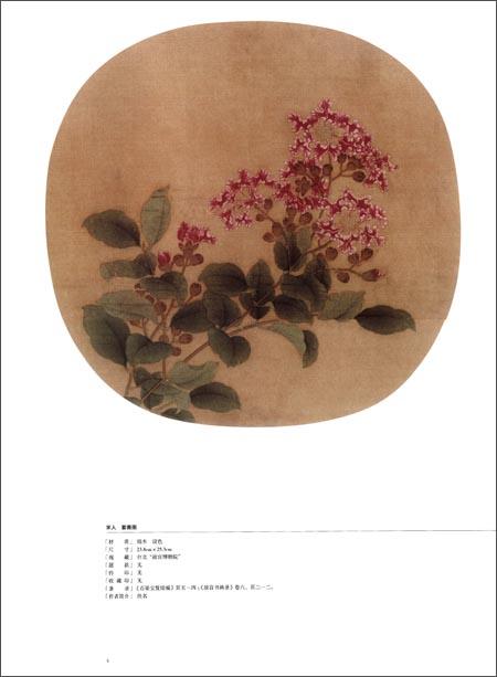 中国历代绘画经典高清放大临摹范本:宋代工笔花卉