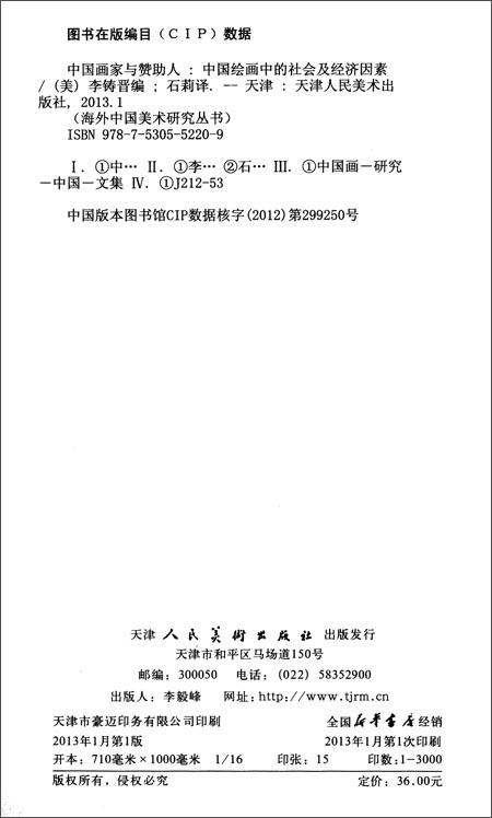 中国画家与赞助人:中国绘画中的社会及经济因素