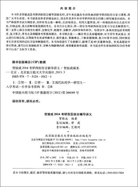 贺银成2014考研西医综合辅导讲义
