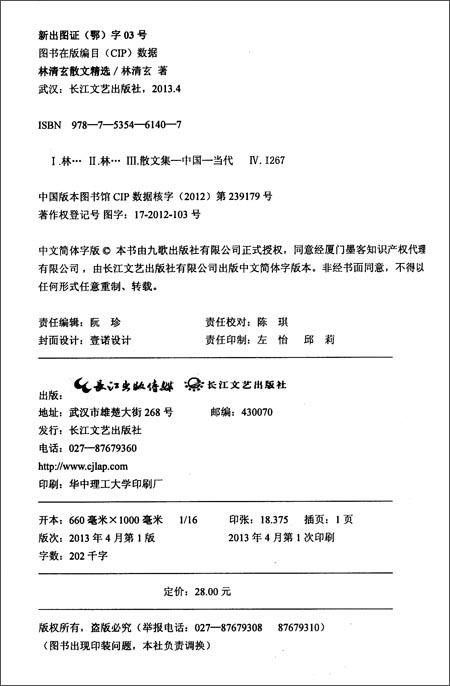 林清玄散文精选