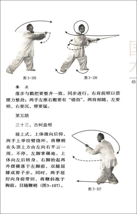 山西鞭杆拳:骆驼鞭