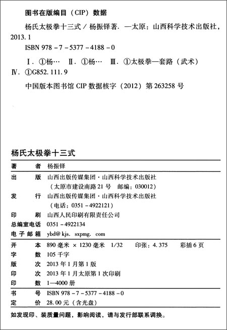 杨氏太极拳十三式