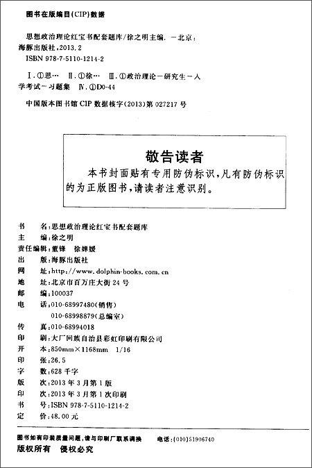 金榜图书•2014徐之明考研思想政治系列:思想政治理论红宝书配套题库