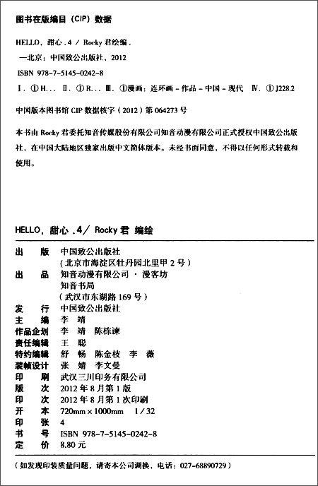 知音漫客丛书•新概念四格系列:Hello甜心4