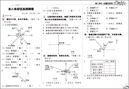 荣德基小学系列?典中点综合应用创新题:数学(