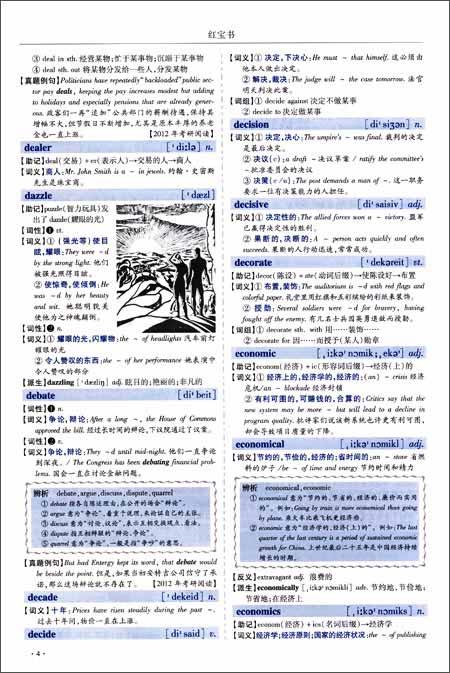 红宝书•考研英语词汇:必考词+基础词+超纲词