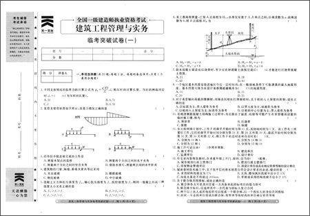 天一文化•全国1级建造师执业资格考试历年真题全解与临考突破试卷:建筑工程管理与实务