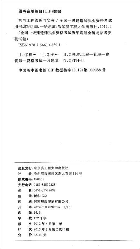天一文化•全国1级建造师执业资格考试历年真题全解与临考突破试卷:机电工程管理与实务