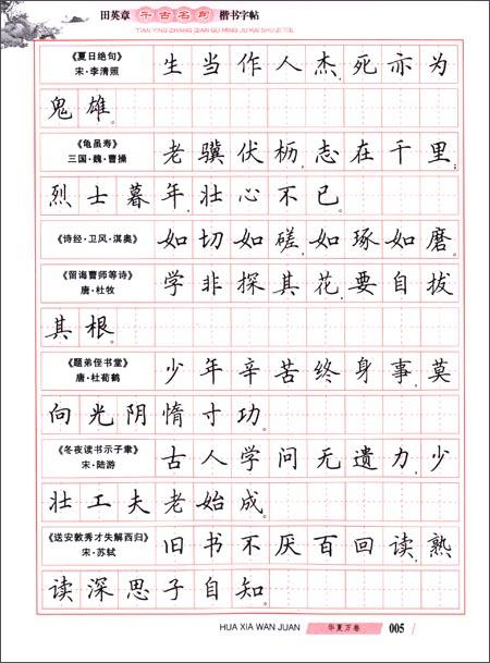 华夏万卷:田英章千古名句楷书字帖