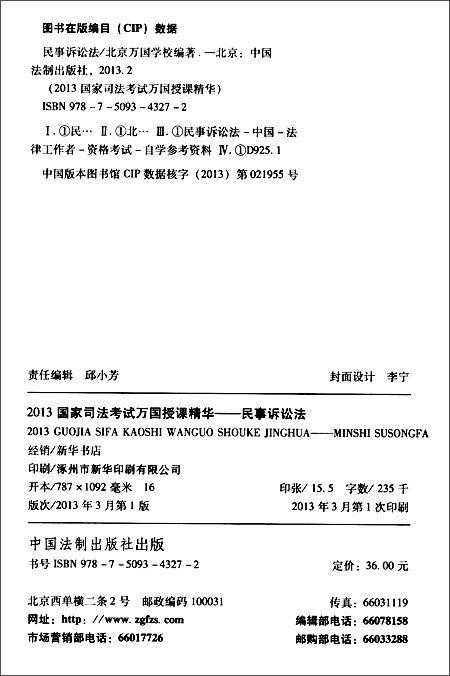 万国法源•国家司法考试万国授课精华:民事诉讼法