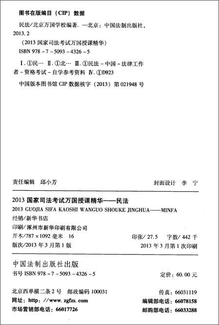 万国法源•国家司法考试万国授课精华:民法
