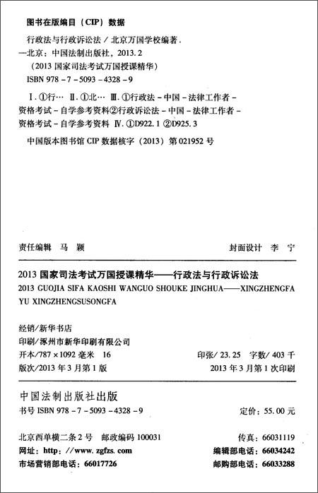 万国法源•国家司法考试万国授课精华:行政法与行政诉讼法