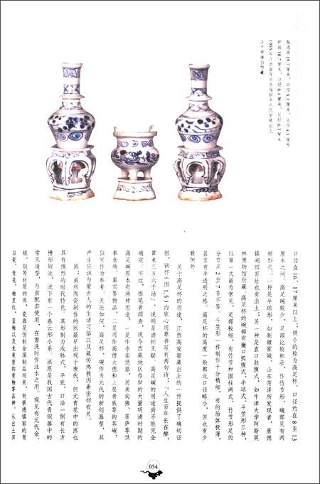 青花的世纪:元青花与元代的历史、艺术、考古