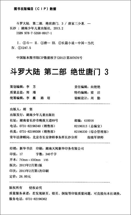 斗罗大陆:绝世唐门3
