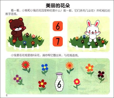 幼儿园领域活动课程61幼儿操作材料:数学