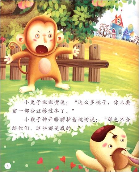 """小动物们听到哭声纷纷赶来安慰他,""""小猴子,别难过,我们会帮你抓到"""