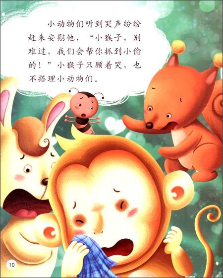 桃树过冬儿童画