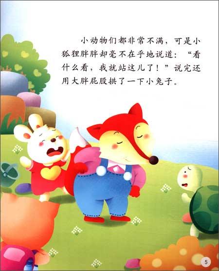 """小动物们都非常不满,可是小狐狸胖胖却毫不在乎地说道:""""看什么看,我"""