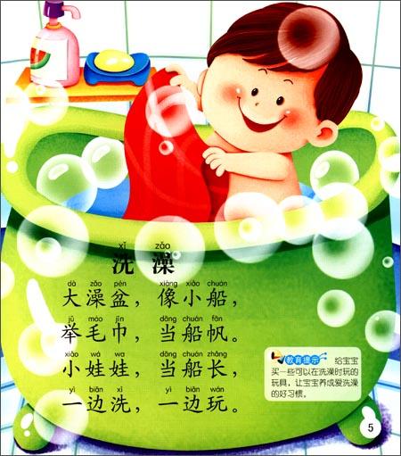 0-3岁宝宝早教启蒙全书:三字儿歌(诵读卷)
