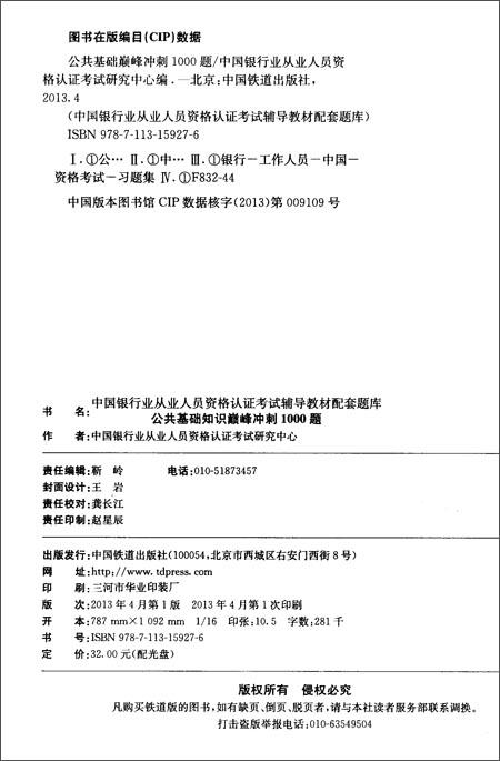 中国银行业从业人员资格认证考试辅导教材配套题库:公共基础巅峰冲刺1000题