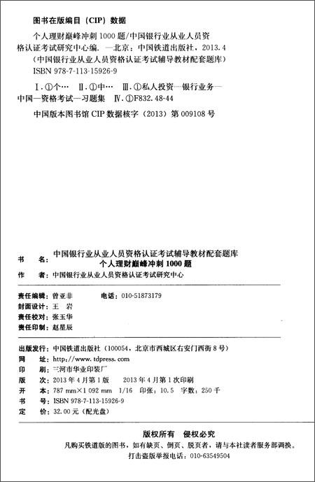 中国银行业从业人员资格认证考试辅导教材配套题库:个人理财巅峰冲刺1000题