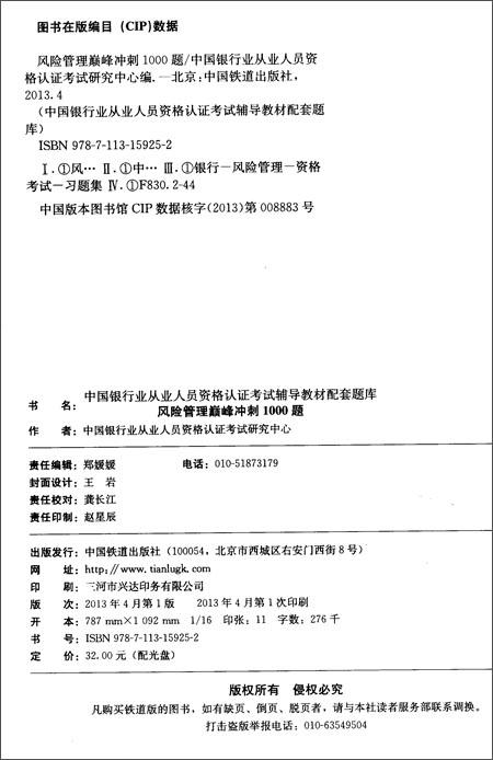 中国银行业从业人员资格认证考试辅导教材配套题库:风险管理巅峰冲刺1000题