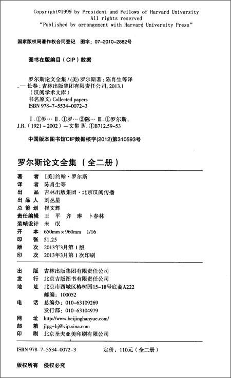 汉阅学术文库•公共哲学与政治思想系列:罗尔斯论文全集