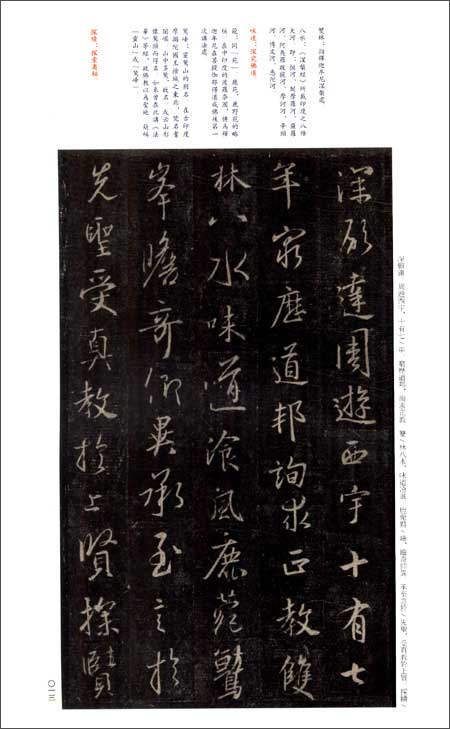 中国碑帖名品:怀仁集王羲之书圣教序