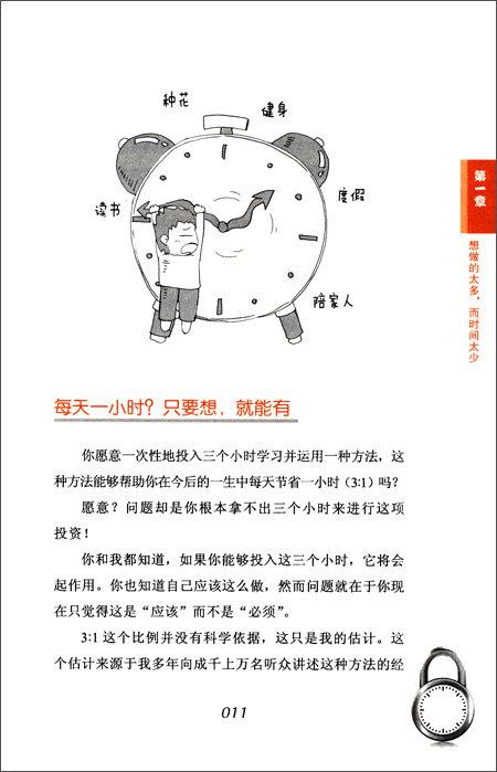 超级时间整理术:每天多出一小时