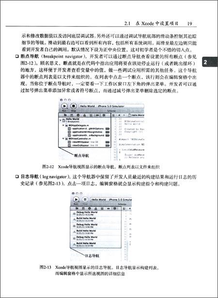 iOS5基础教程