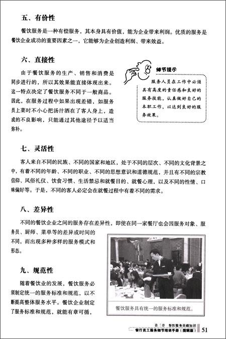 餐厅员工服务细节培训手册