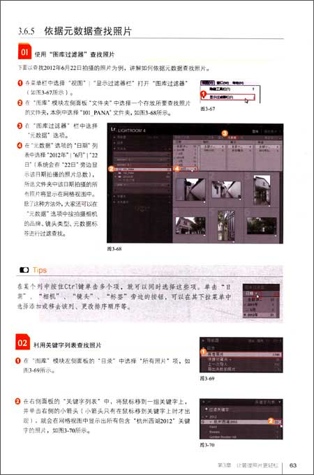 Lightroom4中文版完全自学教程