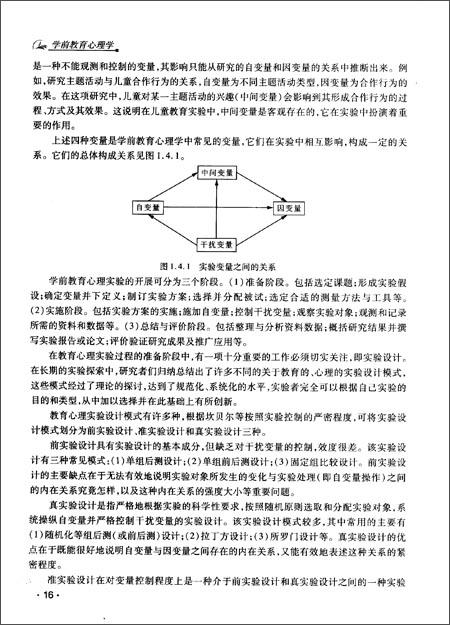 回至 普通高等院校学前教育规划教材:学前教育心理学 (平装)